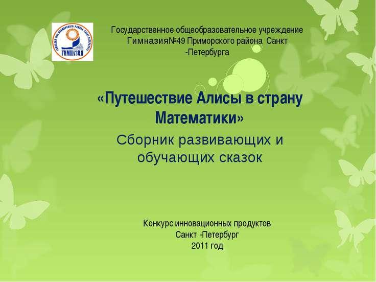 Государственное общеобразовательное учреждение Гимназия№49 Приморского района...