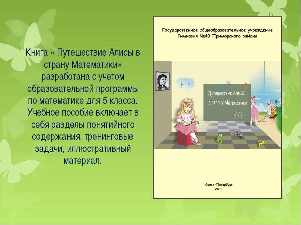 Книга « Путешествие Алисы в страну Математики» разработана с учетом образоват...
