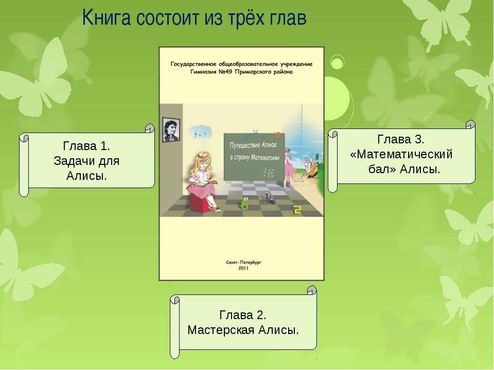 Глава 1. Задачи для Алисы. Глава 3. «Математический бал» Алисы. Глава 2. Маст...