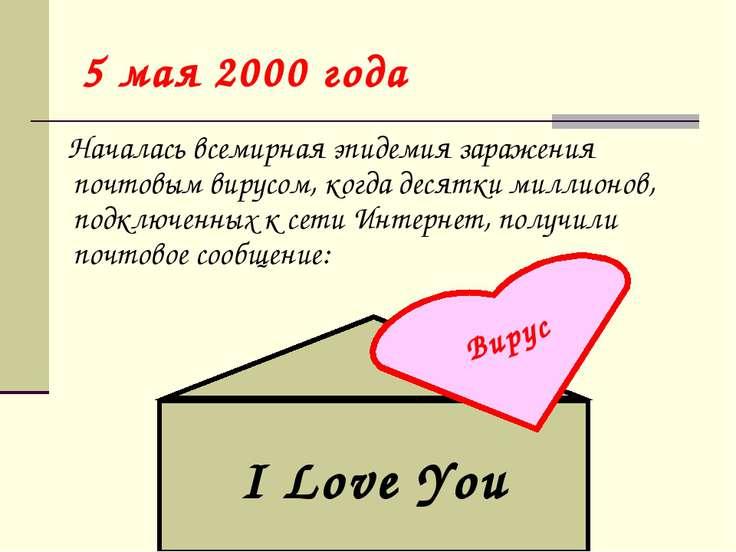 5 мая 2000 года Началась всемирная эпидемия заражения почтовым вирусом, когда...
