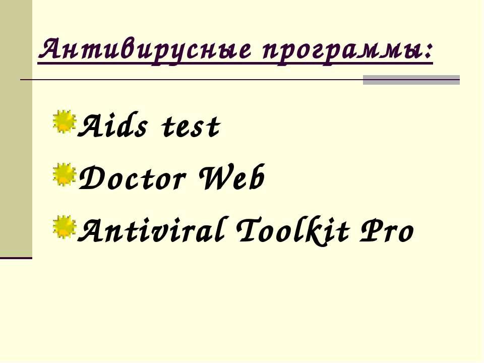 Антивирусные программы: Aids test Doctor Web Antiviral Toolkit Pro