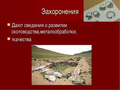 Захоронения Дают сведения о развитии скотоводства,металообработки, ткачества