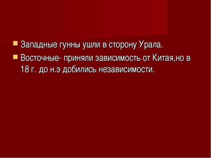 Западные гунны ушли в сторону Урала. Восточные- приняли зависимость от Китая,...