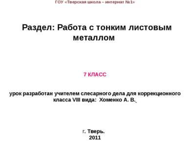 ГОУ «Тверская школа – интернат №1»  Раздел: Работа с тонким листовым металло...