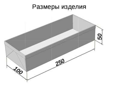 Размеры изделия 250 100 50