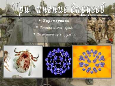Виротерапия. Генная инженерия. Биологическое оружие.