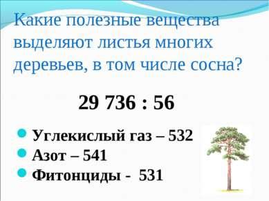 Какие полезные вещества выделяют листья многих деревьев, в том числе сосна? 2...
