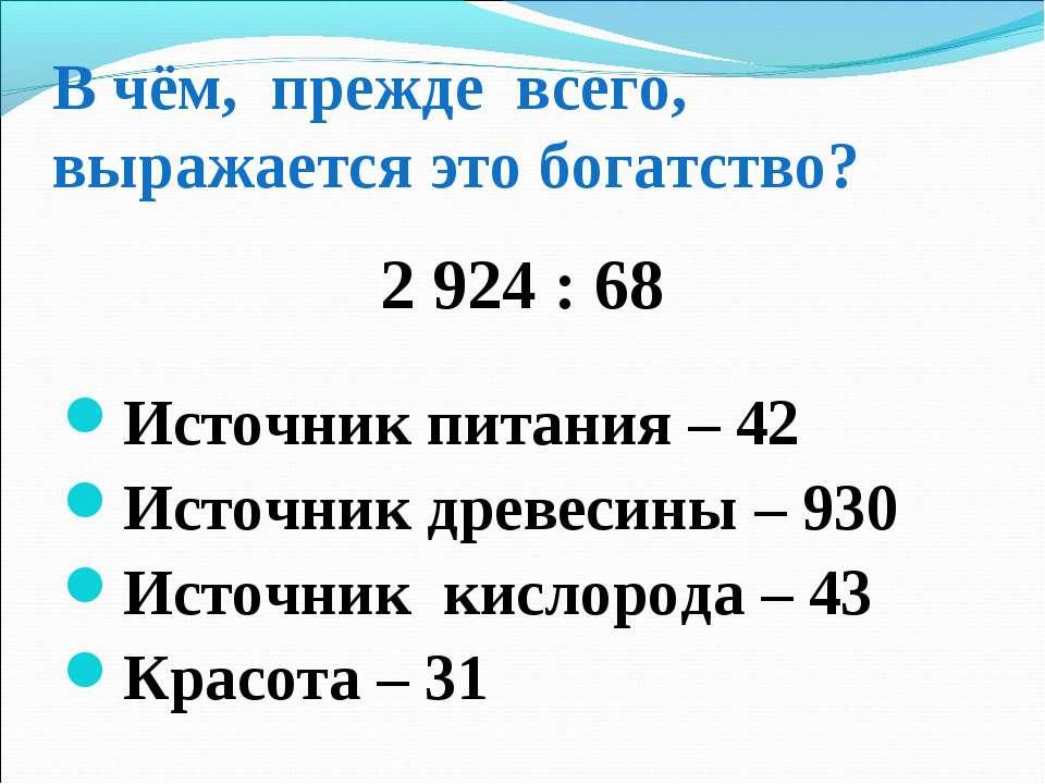 В чём, прежде всего, выражается это богатство? 2 924 : 68 Источник питания – ...