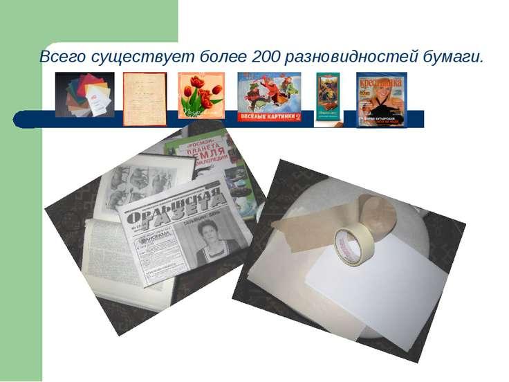 Всего существует более 200 разновидностей бумаги.