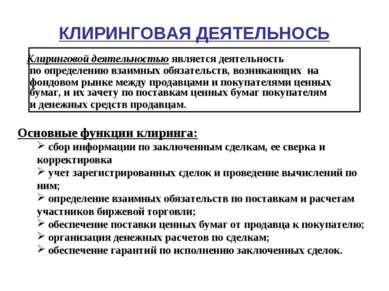 КЛИРИНГОВАЯ ДЕЯТЕЛЬНОСЬ Клиринговой деятельностью является деятельность по оп...