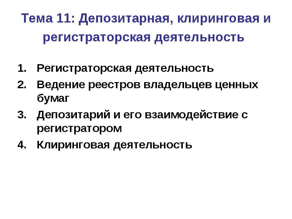 Тема 11: Депозитарная, клиринговая и регистраторская деятельность Регистратор...
