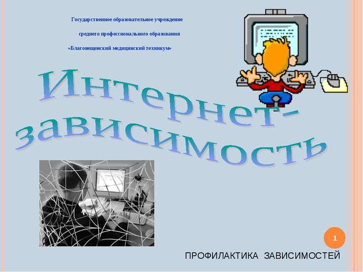 ПРОФИЛАКТИКА ЗАВИСИМОСТЕЙ * Государственное образовательное учреждение средне...