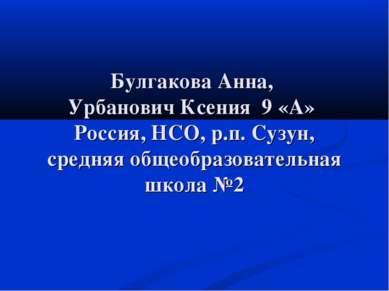 Булгакова Анна, Урбанович Ксения 9 «А» Россия, НСО, р.п. Сузун, средняя общео...