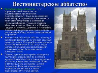 Вестминстерское аббатство Вестминстерское аббатство – это королевская собстве...