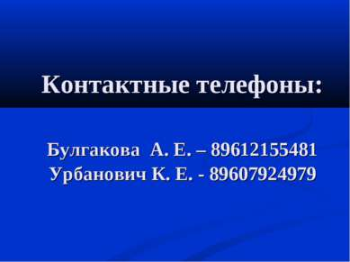 Контактные телефоны: Булгакова А. Е. – 89612155481 Урбанович К. Е. - 89607924979