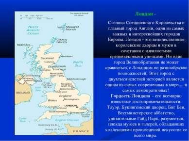 Лондон - Столица Соединенного Королевства и главный город Англии, один из сам...