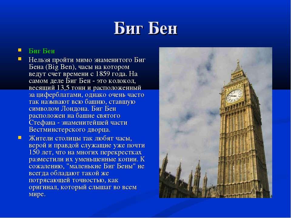 Биг Бен Биг Бен Нельзя пройти мимо знаменитого Биг Бена (Big Ben), часы на ко...