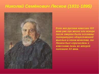 Николай Семёнович Лесков (1831-1895) Если все русские классики XIX века уже п...