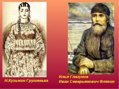 Н.Кузьмин Грушенька Илья Глазунов Иван Северьянович Флягин