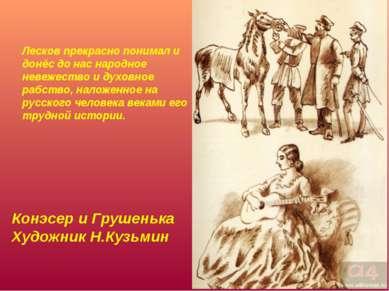 Конэсер и Грушенька Художник Н.Кузьмин Лесков прекрасно понимал и донёс до на...