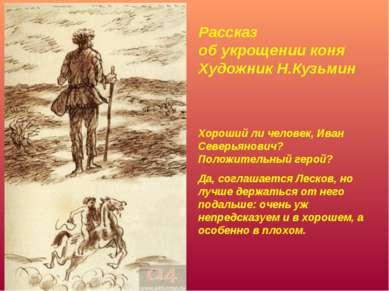Рассказ об укрощении коня Художник Н.Кузьмин Хороший ли человек, Иван Северья...