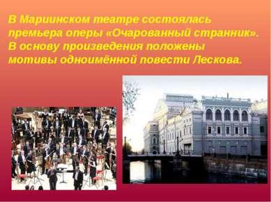 В Мариинском театре состоялась премьера оперы «Очарованный странник». В основ...