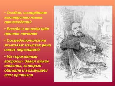 Особое, изощрённое мастерство языка произведений Всегда и во всём шёл против ...
