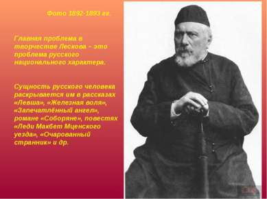 Фото 1892-1893 гг. Главная проблема в творчестве Лескова – это проблема русск...