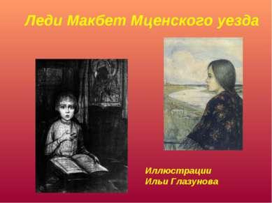 Леди Макбет Мценского уезда Иллюстрации Ильи Глазунова
