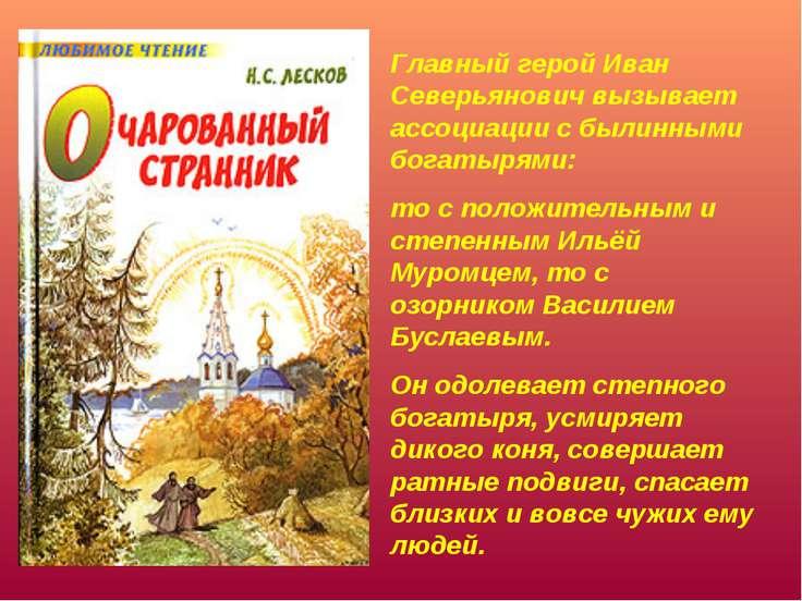 Главный герой Иван Северьянович вызывает ассоциации с былинными богатырями: т...