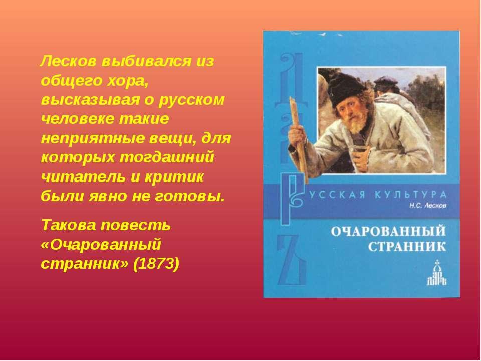 Лесков выбивался из общего хора, высказывая о русском человеке такие неприятн...