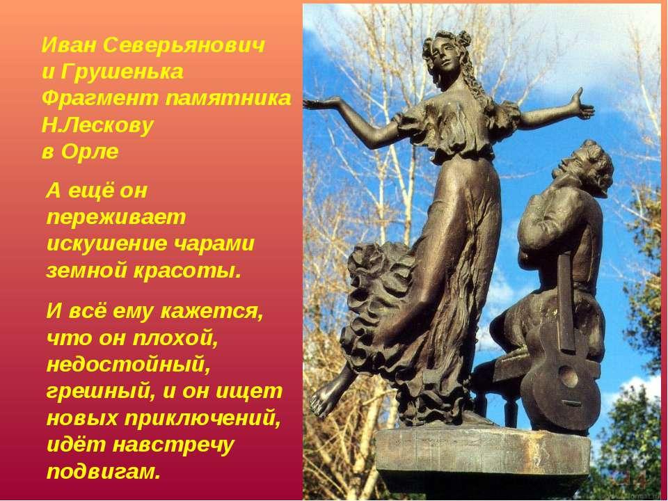 Иван Северьянович и Грушенька Фрагмент памятника Н.Лескову в Орле А ещё он пе...