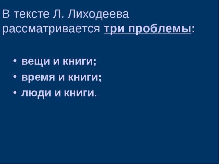 В тексте Л. Лиходеева рассматривается три проблемы: вещи и книги; время и кни...