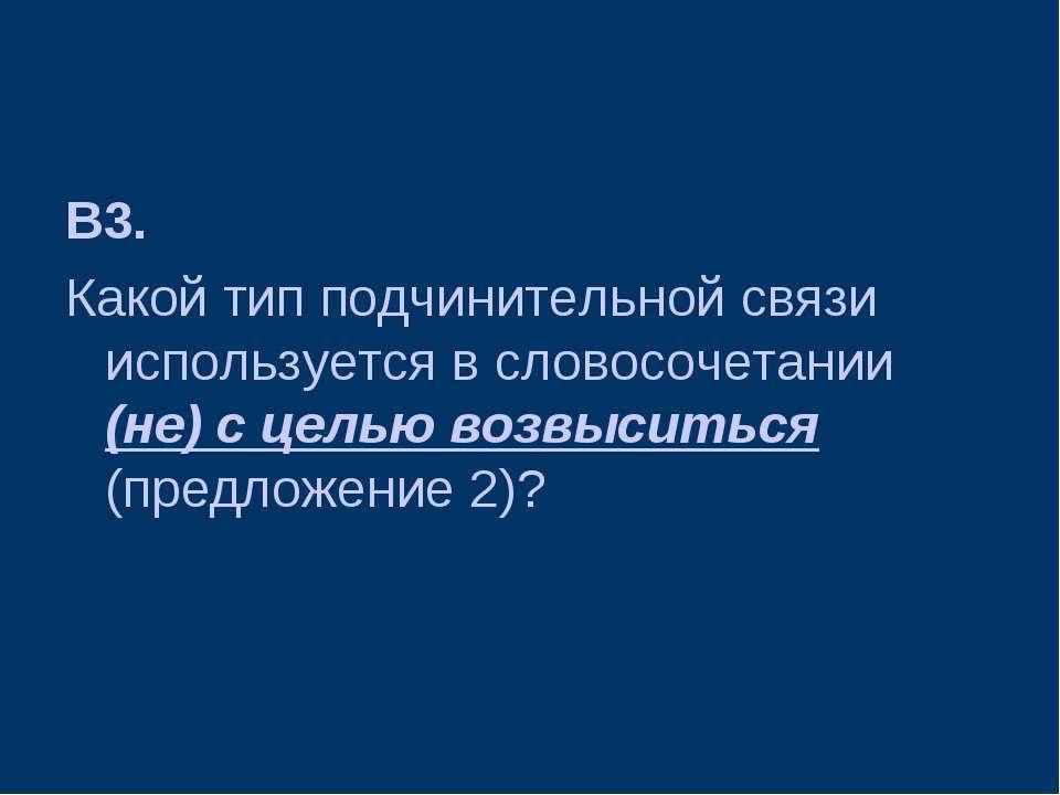 В3. Какой тип подчинительной связи используется в словосочетании (не) с целью...
