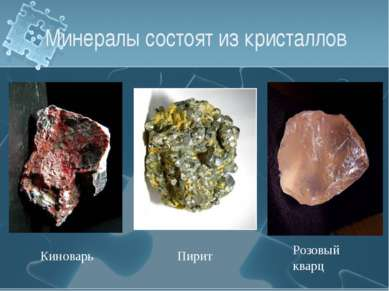 Минералы состоят из кристаллов Розовый кварц Пирит Киноварь