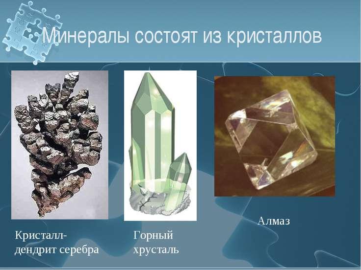 Минералы состоят из кристаллов Кристалл-дендрит серебра Горный хрусталь Алмаз