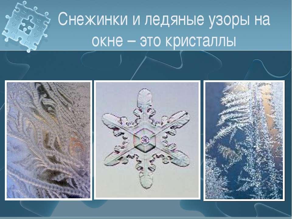 Снежинки и ледяные узоры на окне – это кристаллы