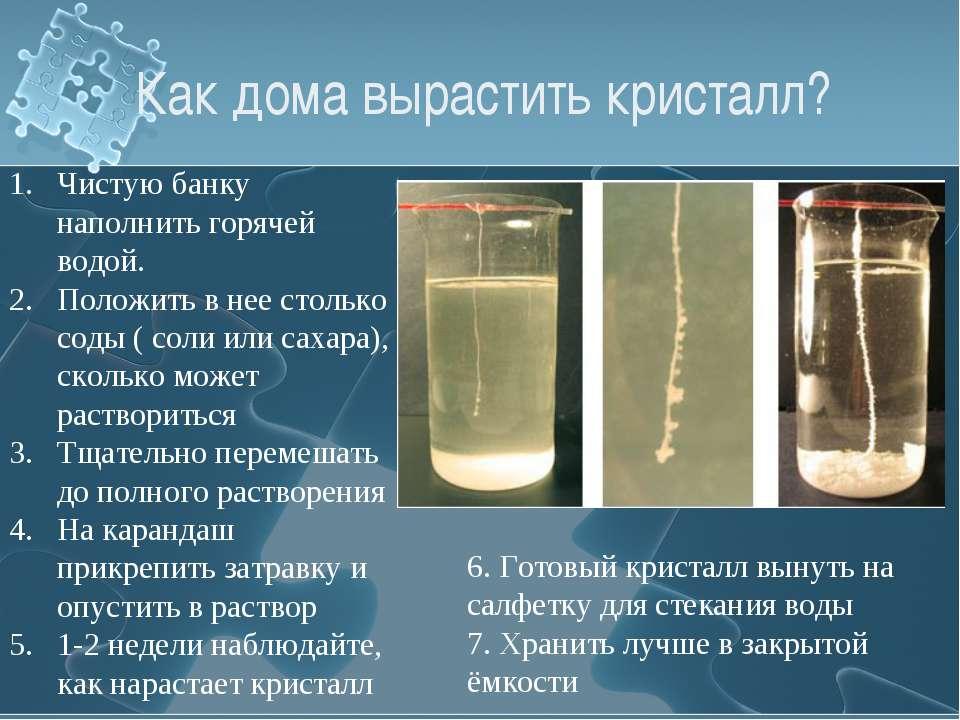Как дома вырастить кристалл? Чистую банку наполнить горячей водой. Положить в...