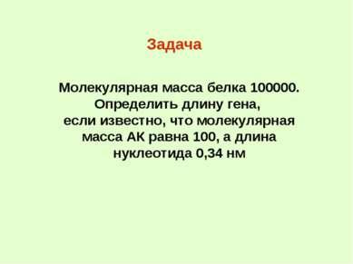 Молекулярная масса белка 100000. Определить длину гена, если известно, что мо...