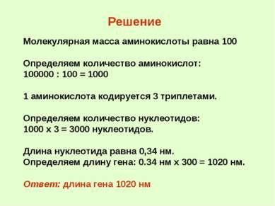Молекулярная масса аминокислоты равна 100 Определяем количество аминокислот: ...