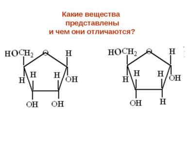 Какие вещества представлены и чем они отличаются?
