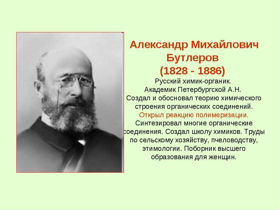 Александр Михайлович Бутлеров (1828 - 1886) Русский химик-органик. Академик П...
