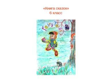 «Книга сказок» 6 класс