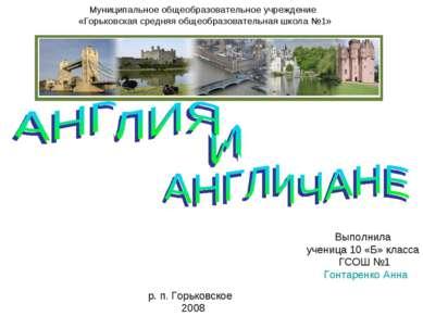 Муниципальное общеобразовательное учреждение «Горьковская средняя общеобразов...