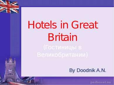 Hotels in Great Britain (Гостиницы в Великобритании) By Doodnik A.N.