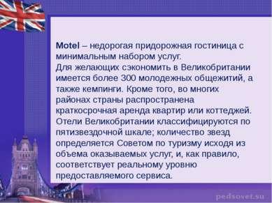 Motel– недорогая придорожная гостиница с минимальным набором услуг. Для жела...
