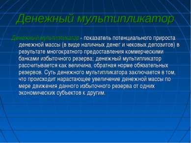 Денежный мультипликатор Денежный мультипликатор - показатель потенциального п...