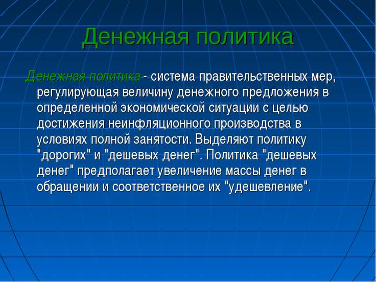 Денежная политика Денежная политика - система правительственных мер, регулир...