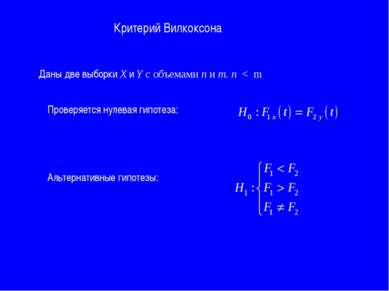 Критерий Вилкоксона Даны две выборки X и Y с объемами n и m. n < m Проверяетс...