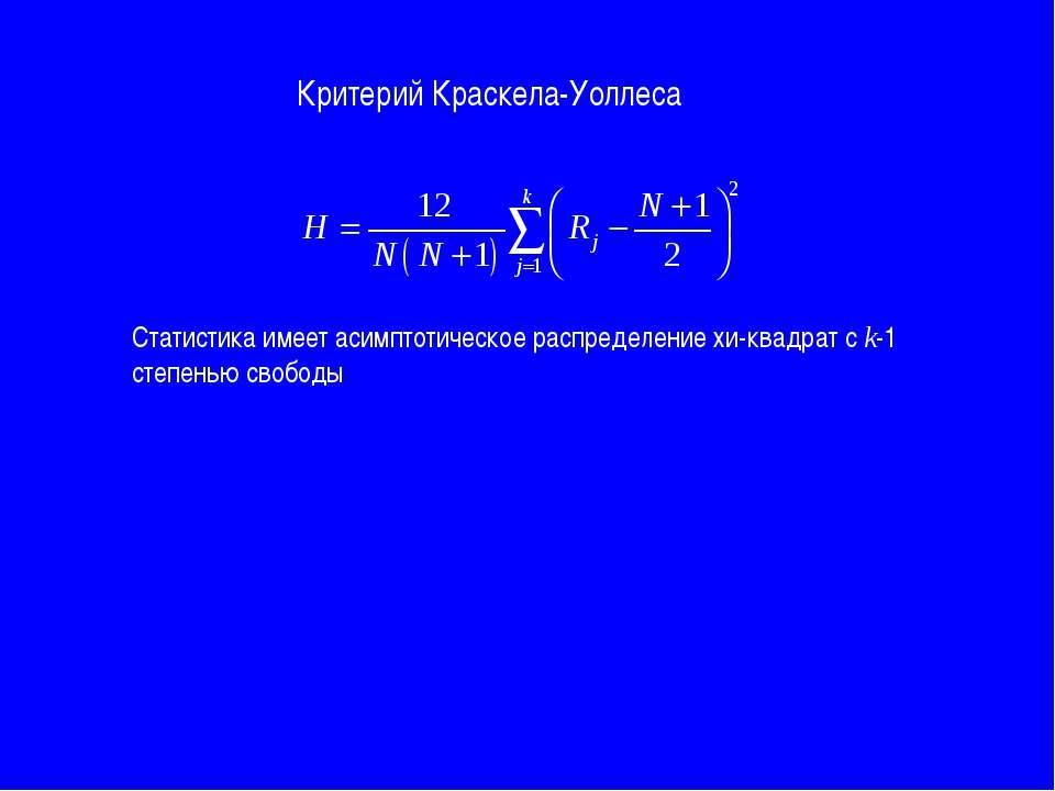 Критерий Краскела-Уоллеса Статистика имеет асимптотическое распределение хи-к...